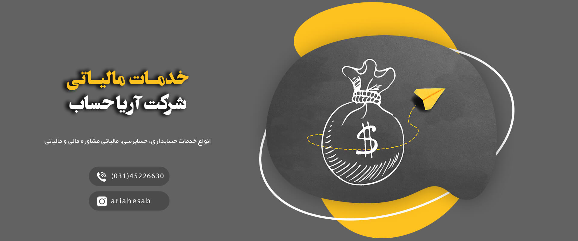 خدمات مالیاتی در اصفهان