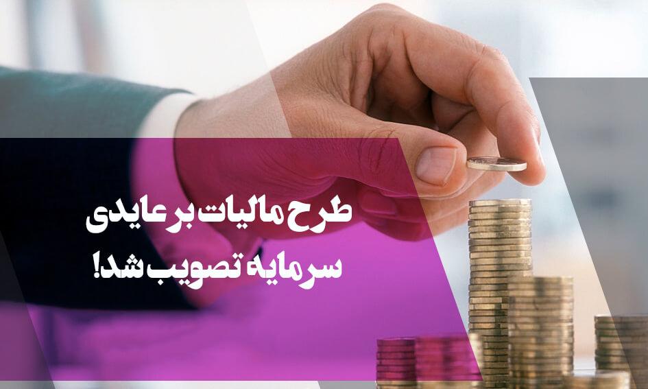طرح مالیات بر عایدی