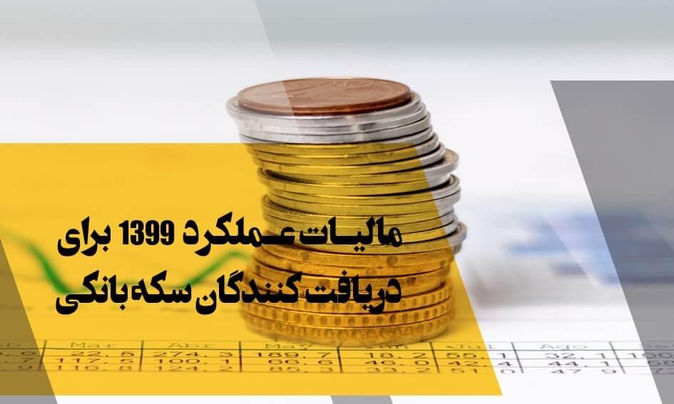 مالیات بر سکه سال 99