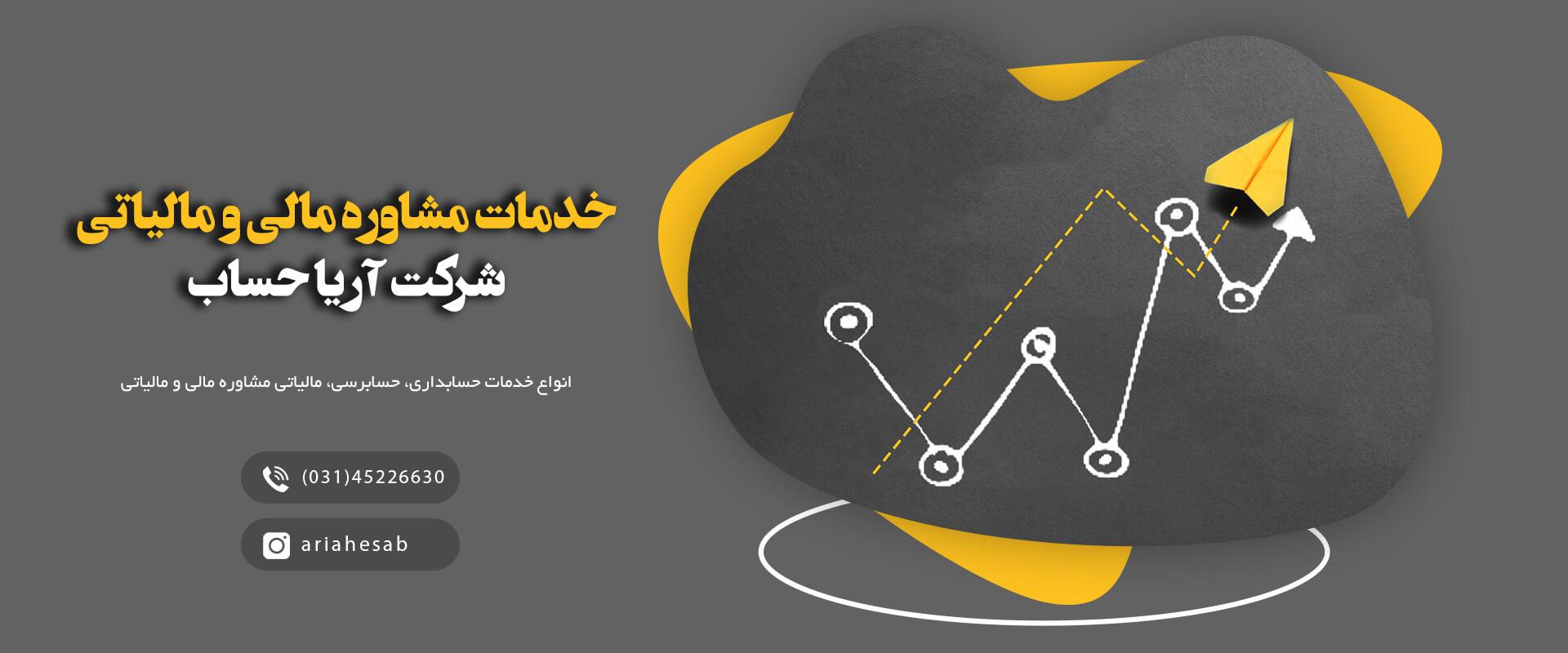 مشاوره مالی و مالیاتی در اصفهان