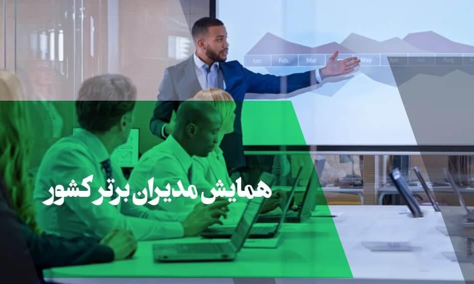 مدیران برتر حسابداری