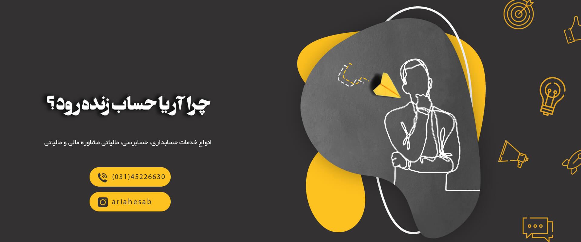برون سپاری امور حسابداری در اصفهان