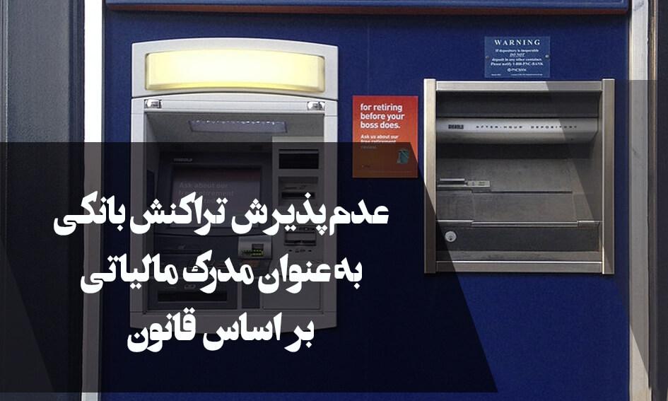 عدم پذیرش تراکنش بانکی به عنوان مدرک مالیاتی بر اساس قانون